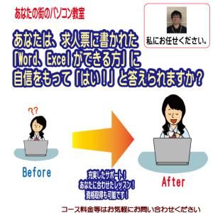 求人票に書かれたパソコンできる方に自信を持ってはいと答えられますか?