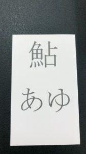 さかなへんかるた裏面(鮎・あゆ)