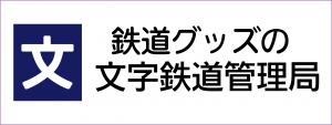 文字鉄道管理局のページ